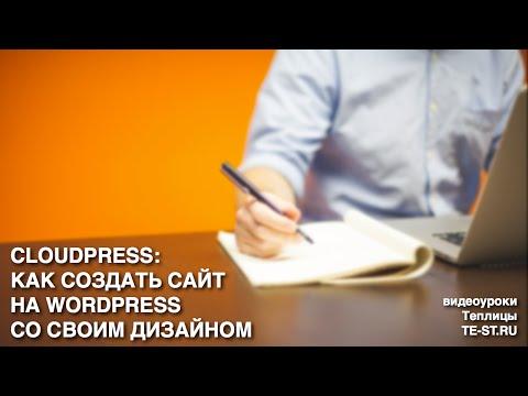CloudPress: как создать сайт на WordPress со своим дизайном
