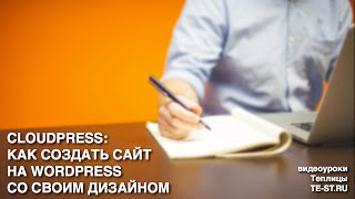 CloudPress: как создать сайт на WordPress со своим дизайном