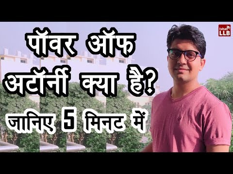 What is Power of Attorney in Hindi   By Ishan