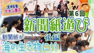 【劇団風の子】なみちゃんと子ども達が新聞紙をつかって劇遊び!【後編】