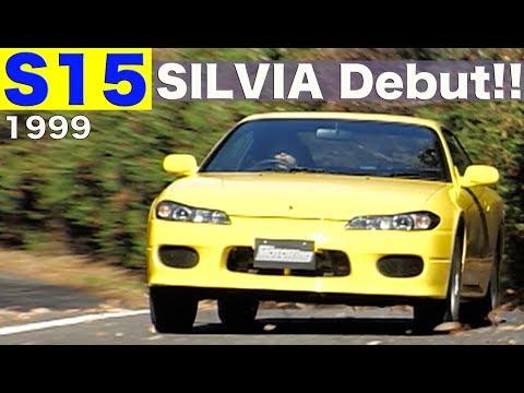 S15シルビア登場!! 全開インプレッション【Best MOTORing】1999