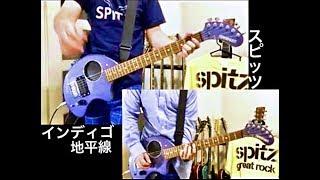 ZO-3(ぞうさん)でスピッツ インディゴ地平線  テツヤパート&マサムネパート 弾いてみた  (ギター・guitar) 草野マサムネのロック大陸漫遊記