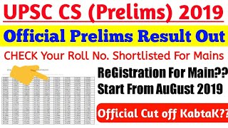 UPSC Civil Services (PreliminarY) 2019 Result Out Check Now.