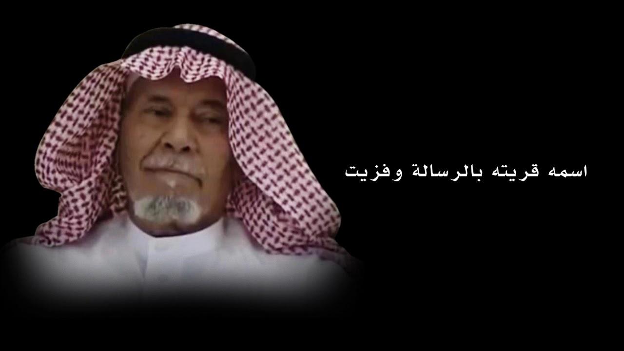 مرثية الشيخ سعد بن فهد البداي ||اداء: عبدالعزيز العليوي ||كلمات: حمود عبدالله العضيان
