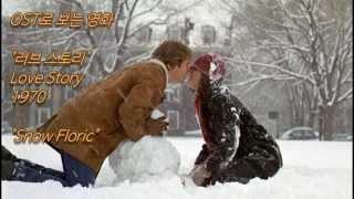영화 러브스토리 영화음악 Snow Floric OST [HD] (1970)