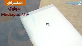 نظرة أولى على جهاز هواوي اللوحي Mediapad M3