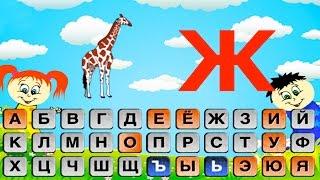 Развивающие уроки и мультфильмы для детей. Русский алфавит