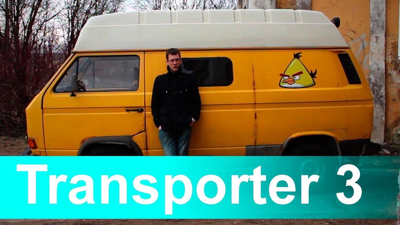 фольксваген транспортер т3 видео