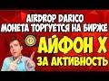Получи Айфон X за активность в Airdrop криптовалюты Darico, монета уже торгуется на бирже