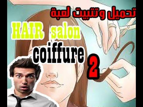 تحميل وتتبيت لعبة HAIR SALON COIFFURE 2+BLUE STAKS لعبة رائعة جدا (دات تصنيف عالي )
