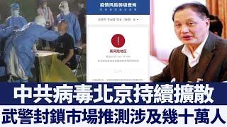 北京疫情持續擴散 或涉及幾十萬人 新唐人亞太電視 20200615