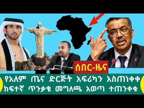 Ethiopia- ሰበር ዜና የአለም ጤና ድርጅት አፍሪካን በተመለከት ከባድ መግለጫ አወጣ ተጠንቀቁ
