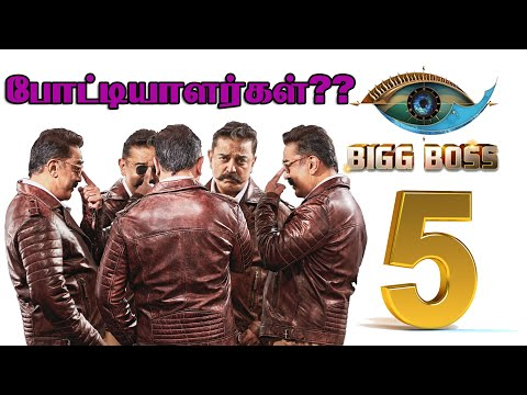 BIGG BOSS 5-ல் கலந்து கொள்ள போகும் போட்டியாளர்கள்..! | BB 5 | Kamal Haasan | Tamil Cinema | Viral