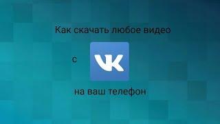 Как скачать видео с ВК на ваш телефон без программ?!