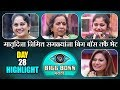 Mother's Day Special | Bigg Boss मराठी | Episode 28 Highlights | Colors Marathi