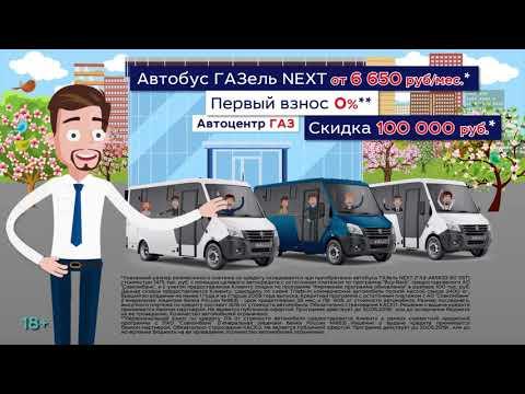 В Форвард-Авто Автобус ГАЗель NEXT от 6 650 рублей.