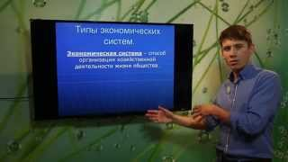 видео Традиционная экономическая система