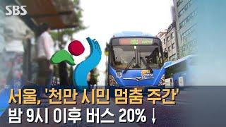 서울 '천만 시민 멈춤 주간'…밤 9시 …