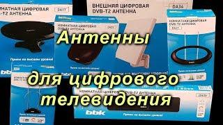 тВ антенна BBK DA18 обзор