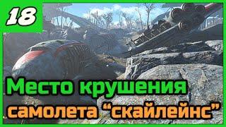 Fallout 4 Выживание  Место крушения самолета  18 ПРОХОЖДЕНИЕ в 1080 60
