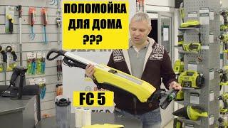kARCHER FC 5 или как соединить уборку пылесосом и мытье пола