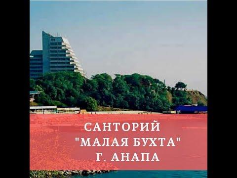 "Санаторий ""Малая бухта"" Анапа"