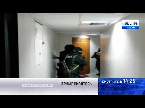 «Вести: Приморье»: Новые подробности в нашумевшем деле «черных риелторов»