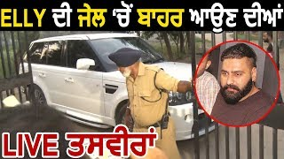 Exclusive : ਦੇਖੋ Elly Mangat ਆਇਆ Range Rover ਚ Jail ਚੋਂ ਬਾਹਰ | Dainik Savera