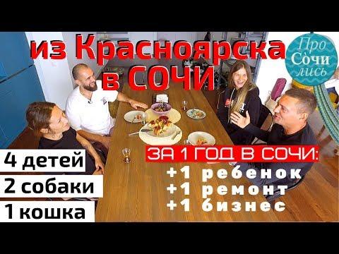 Отзывы переехавших о жизни в Сочи 2019 🔵Переехали в Сочи на пмж с детьми из Сибири 🔵ПроСОЧИлись