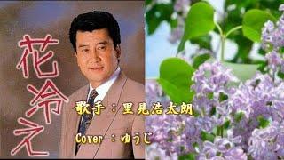説明 「花冷え」作詞:高畠じゅん子 作曲:中川博之 歌手:里見浩朗 今...