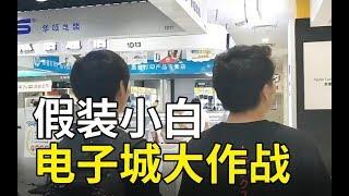 【Fun科技】暑期装机防骗指南,5000块钱电子城大战奸商