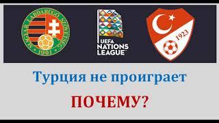 Венгрия Турция прогноз 18 ноября 6 тур Лиги наций
