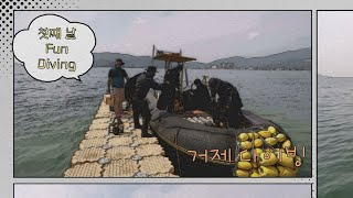 [아이참 다이빙] 거제 다이빙 part.1 (Feat.…