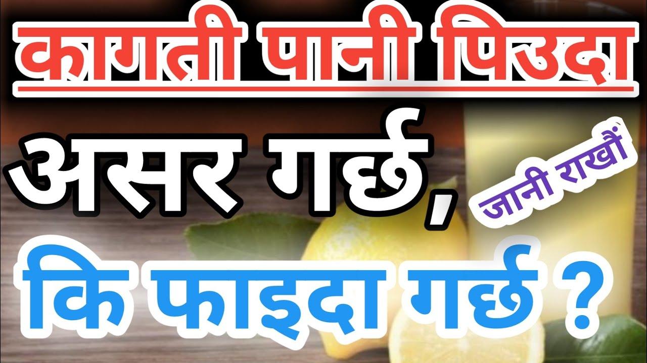 À¤¯à¤¸ À¤¤ À¤¹ À¤¨ À¤›à¤¨ À¤® À¤— À¤² À¤° À¤—क À¤²à¤• À¤·à¤£à¤¹à¤° Kidney Failure Symptoms In Nepali Health News2nepal Youtube