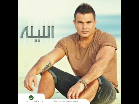 Amr Diab - Al Leila / عمرو دياب - الليلة