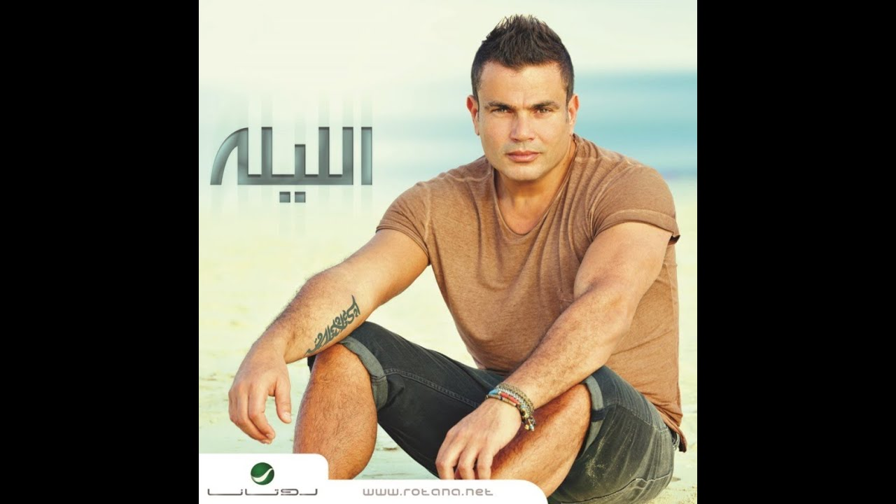 Amr Diab - Al Leila / عمرو دياب - الليلة #1
