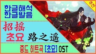 초요 엔딩곡 招摇 로지요 路之遥 -정정 丁丁 한글발음 한글해석 [노래로 배우는 중국어]   차이나 통통통