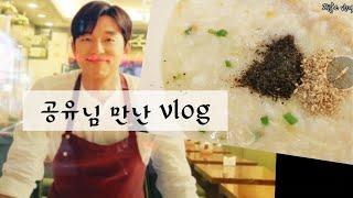 [일상 vlog] ?공유님 만난 vlog/본죽/전어/초…