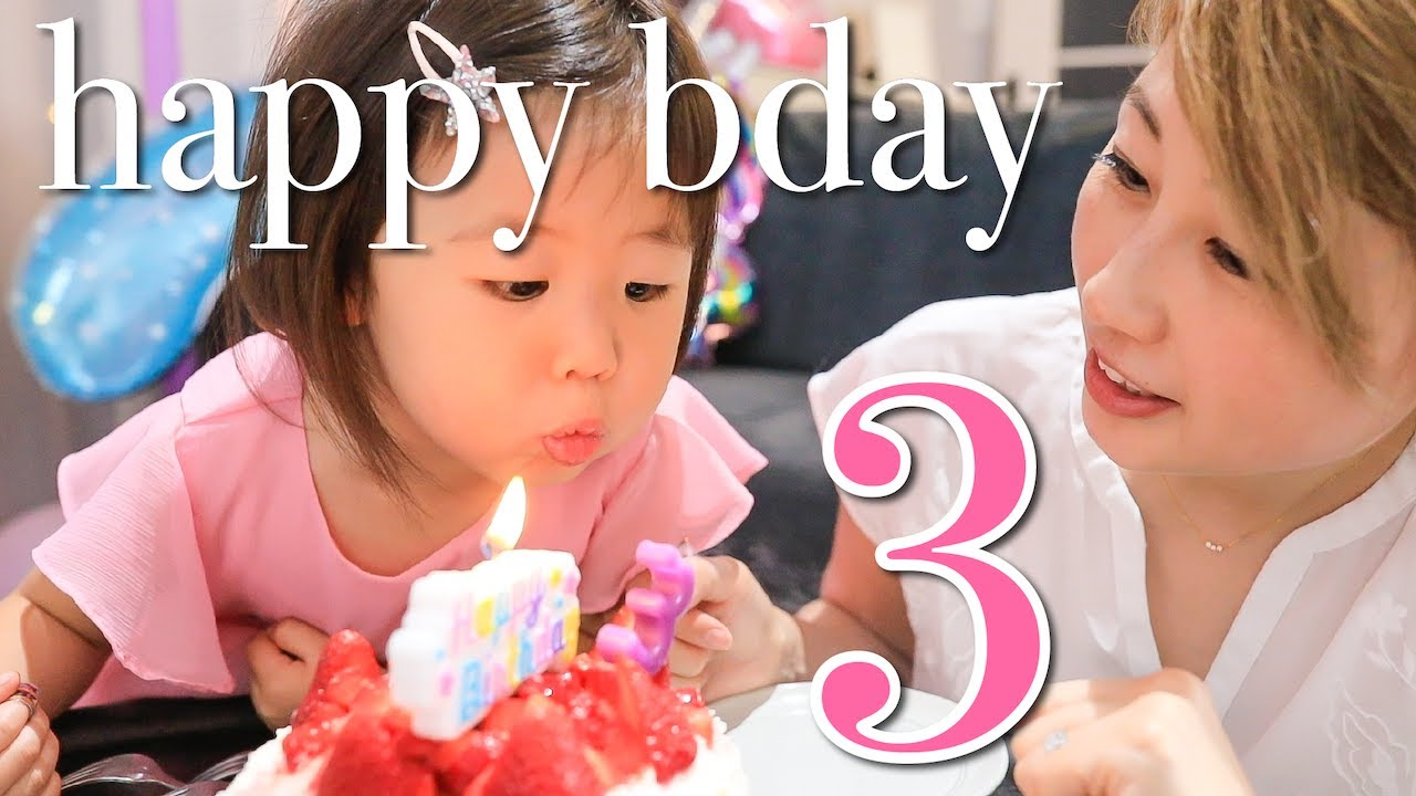 娘の3歳の誕生日!朝から夜まで一日中お祝いしまくり〜!〔#950〕