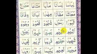 پشتونوراني قاعده 9 تختۍ 3 برخه  Noorani Qaida Lesson 9 section 3 Pashto