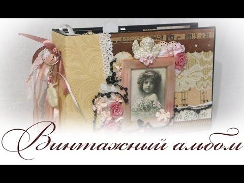 Скрапбукинг: Винтажный альбом /Vintage album scrapbooking