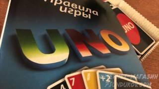 Обзор игра УНО UNO 12 вариантов игры