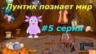 Лунтик познает мир - #5 Помогаем дяде Шнюку! Обучающий игровой мультик для детей.