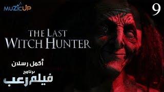برنامج فيلم رعب (رمضان 2019) - الحلقة التاسعه (The last witch hunter)
