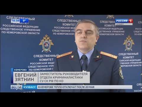 В СК РФ прокомментировали инцидент со стрельбой на улице в Новокузнецке