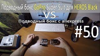 GoPro Hero уроки, советы, инструкции - Подводный бокс GOPRO HERO5  - #50