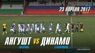 Обзор матча Ангушт - Динамо Ставрополь