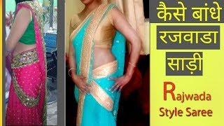 How To wear Rajwada Saree Style Draping ( Hindi )Geny Geny