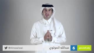 المتنافسون - عبدالله المولوي