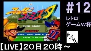 【ライブ】#12 スーパーファミスタ レトロゲームワールドカップ 【たぶやん】 thumbnail